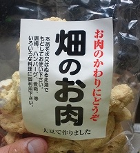 畑のお肉(7/11)