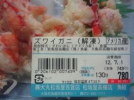 ズワイガニほぐし(7/11)