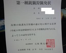 免許2012