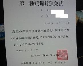 狩猟免許2012