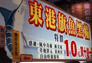 台湾蒲鉾2013116