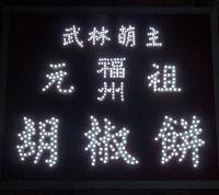 胡椒餅電光掲示