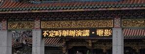 龍山寺表門2