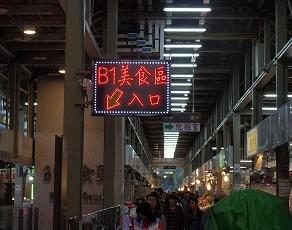 美食街入口