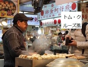 饅頭を買う男2013129