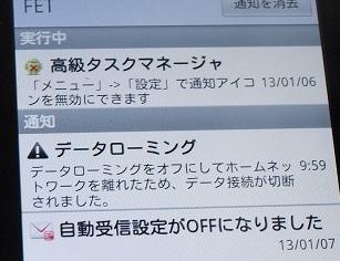 うるへー2013213