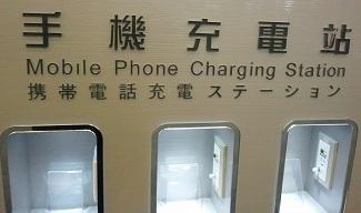 携帯を感じで2013215