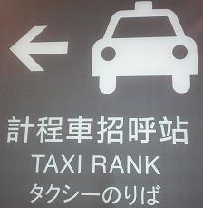 タクシー乗り場2013215