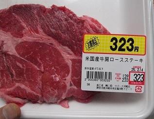 牛肉買ってだよ2013217