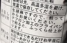 胡麻裏2013308