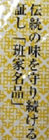 韓国春雨能書き2013309