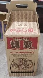 いぶし処い2013319