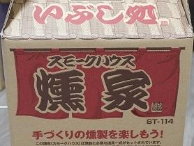 いぶし処ろ2013319