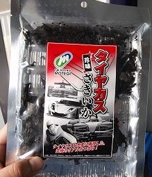 タイヤかす2013321