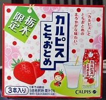 とちおとめカルピス2013322