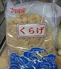 クラゲ袋2013326