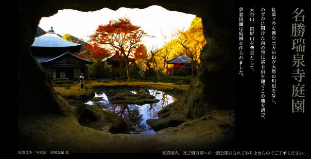 瑞泉寺庭園