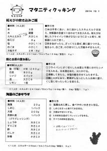 マザーズクッキングレシピ2