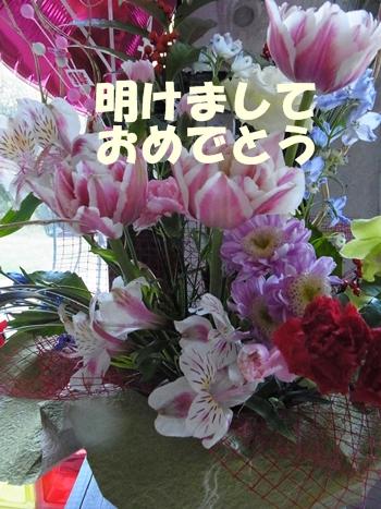 花あいさつ