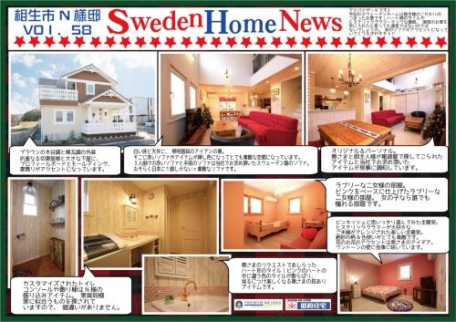 58永田邸