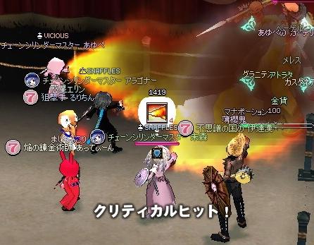 mabinogi_2012_06_05_012.jpg