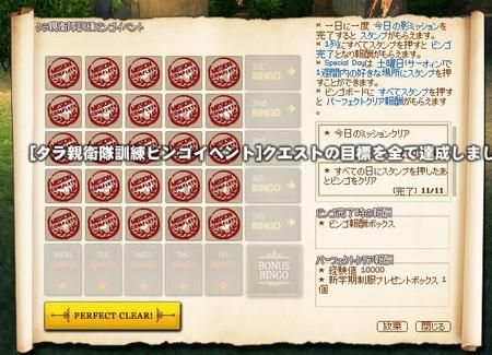 mabinogi_2012_06_08_010.jpg