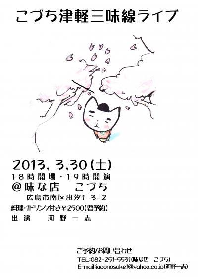 こづちライブ2013、3月_convert_20130315214311