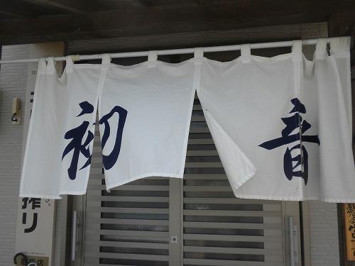 hatsune01.jpg