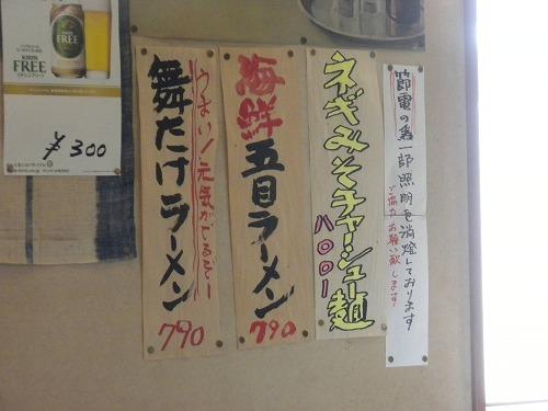 kumauchi-maitake-menu.jpg
