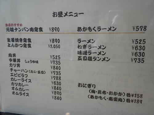 migoto-menu.jpg