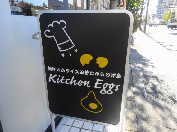 Kitchen Eggs 看板2