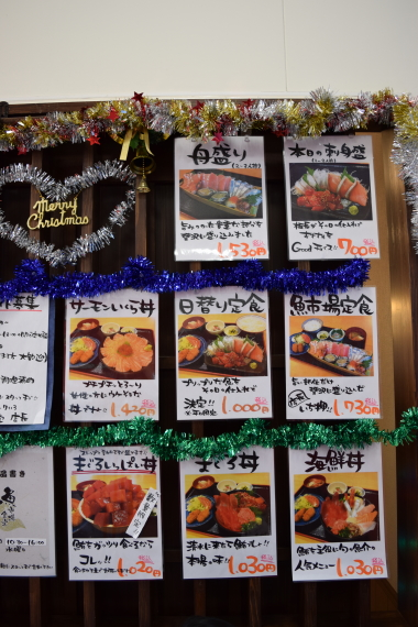 魚市場食堂 メニュー