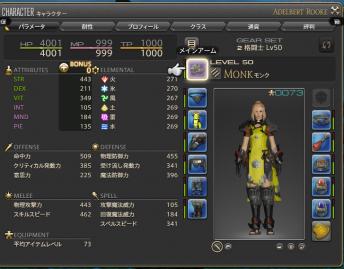 ffxiv_20131219_011353.png