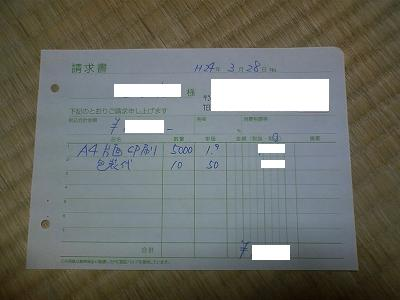 201205184月領収書