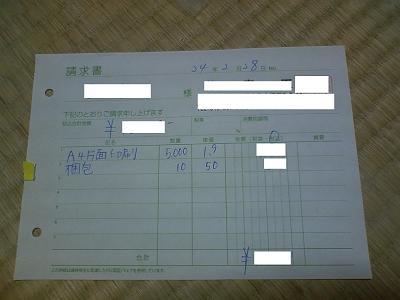 201205183月領収書