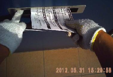 201205311529ポスティング