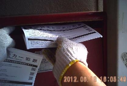 201206131615ポスティング