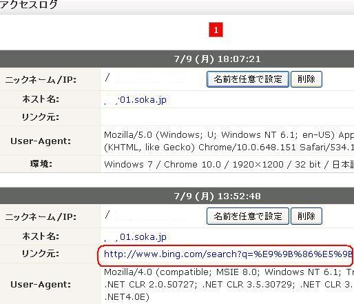 20120709アクセスログ