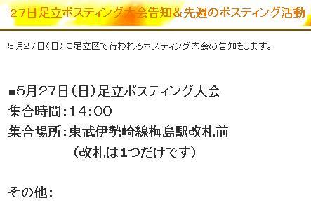 20120523リンク元