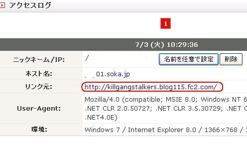 20120703アクセスログ