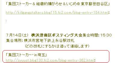 20120706リンク元2