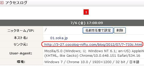 20120706アクセスログ