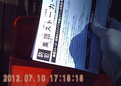 201207101718ポスティング