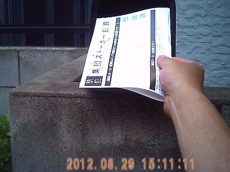 201208291511ポスティング