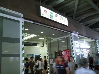20120917中目黒駅