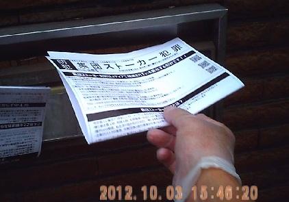 201210031546ポスティング