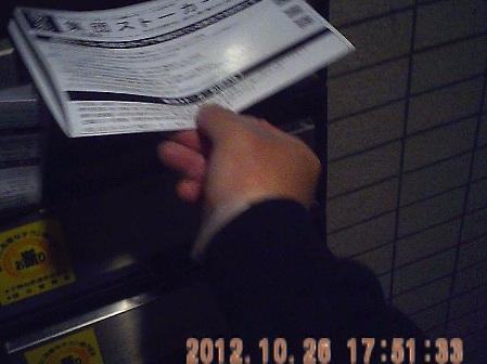201210261751ポスティング
