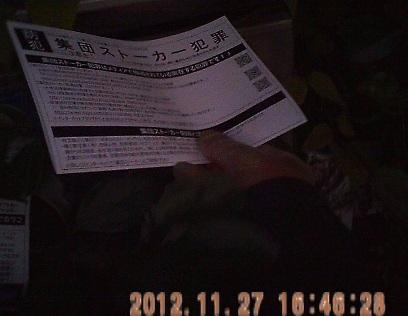 201211271646ポスティング