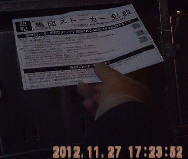 201211271723ポスティング