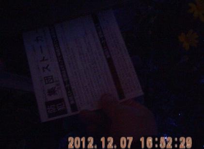 201212071652ポスティング